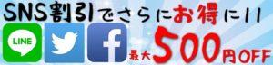 iPhone修理SNS割引(三宮)