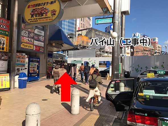 神戸三宮5